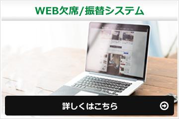 WEB欠席/振替システムはこちら