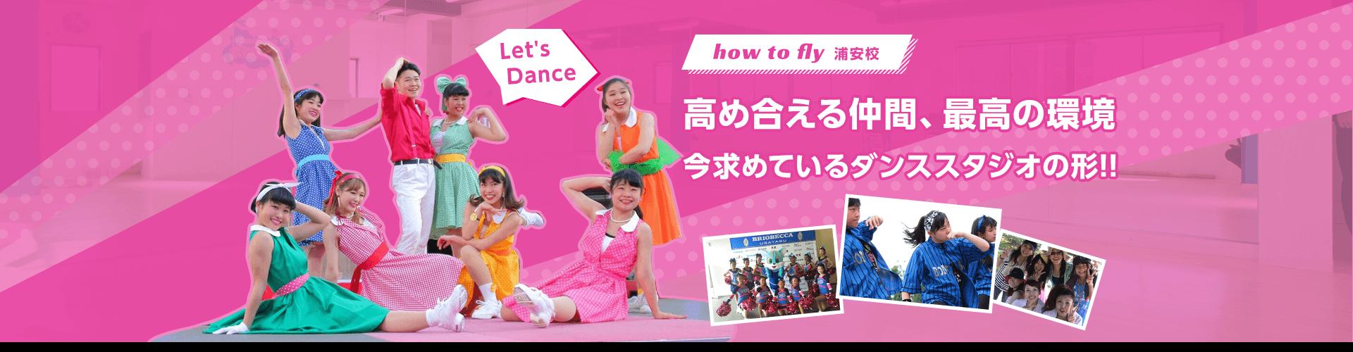 高め合える仲間、最高の環境 今求めているダンススタジオの形 how to fly 浦安校