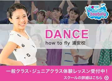ダンスhow to fly 浦安校 一般クラス・ジュニアクラス体験レッスン受付中!