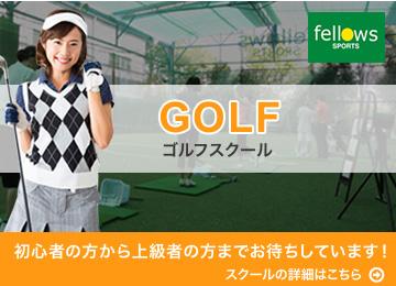 ゴルフ ライオンハート 初心者の方から上級者の方までお待ちしています!