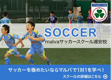 サッカー malva浦安校 サッカーを極めたいならマルバで1対1を学べ!