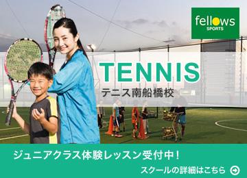 テニス南船橋校 一般クラス・ジュニアクラス体験レッスン受付中!
