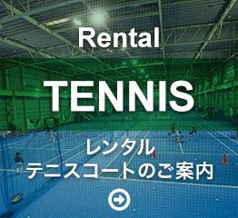 レンタルテニスコートのご案内