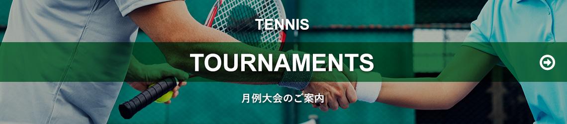 テニス 月例大会のご案内