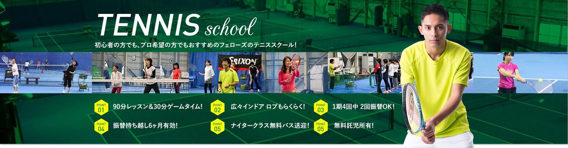 初心者の方でも、プロ希望の方でもおすすめのフェローズのテニススクール! 浦安校・南船橋校